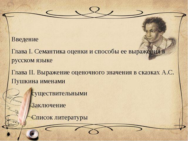 Введение Глава I. Семантика оценки и способы ее выражения в русском языке Гл...