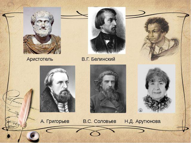 Аристотель В.Г. Белинский А. Григорьев В.С. Соловьев Н.Д. Арутюнова