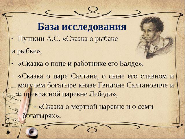 База исследования Пушкин А.С. «Сказка о рыбаке и рыбке», «Сказка о попе и ра...