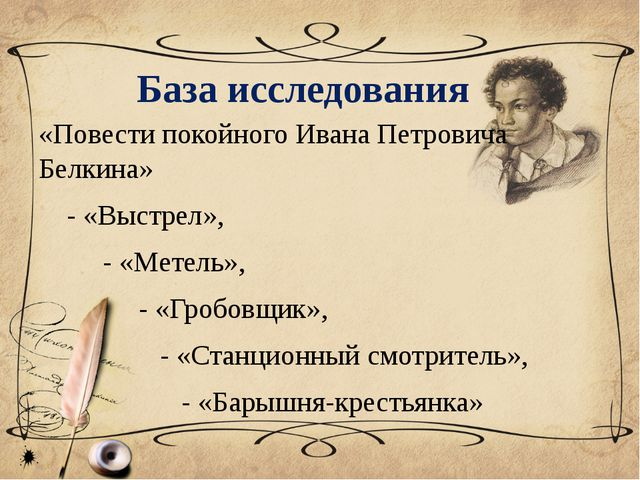 База исследования «Повести покойного Ивана Петровича Белкина» - «Выстрел», -...