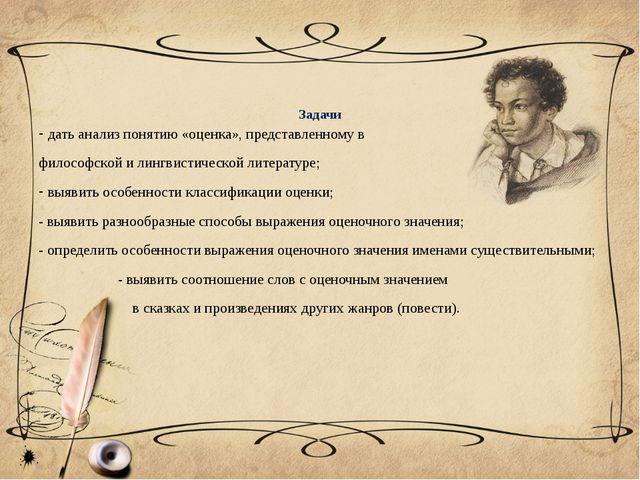 Задачи дать анализ понятию «оценка», представленному в философской и лингвист...