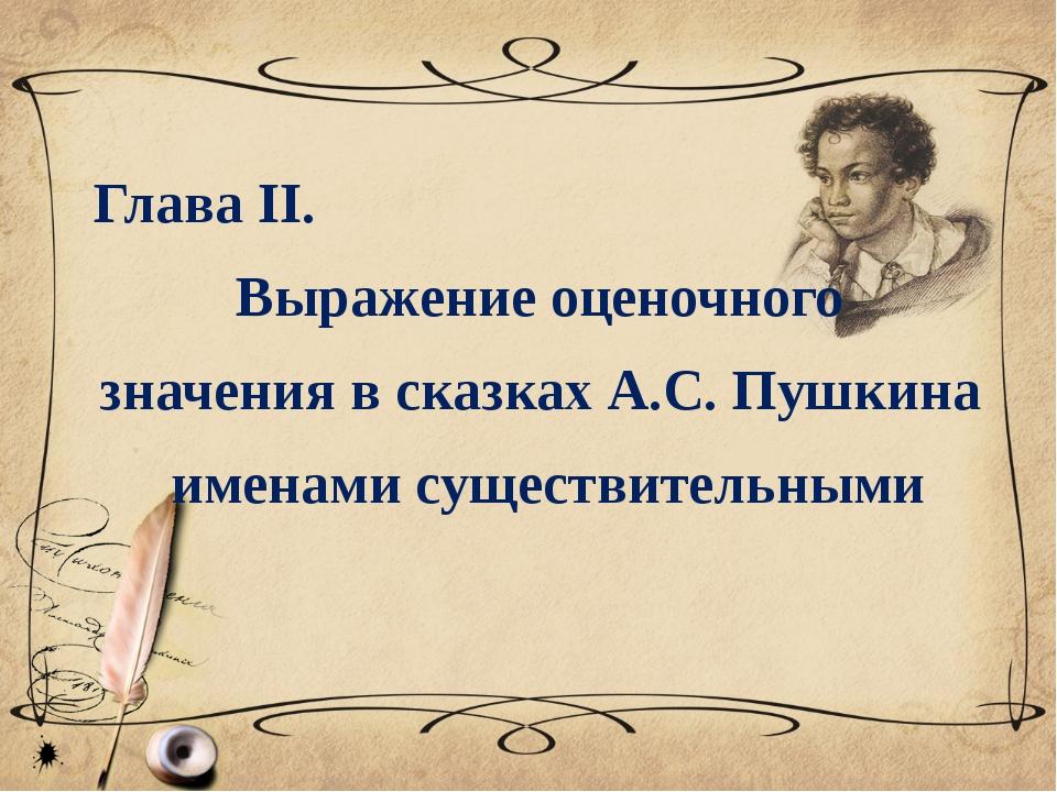 Глава II. Выражение оценочного значения в сказках А.С. Пушкина именами сущес...