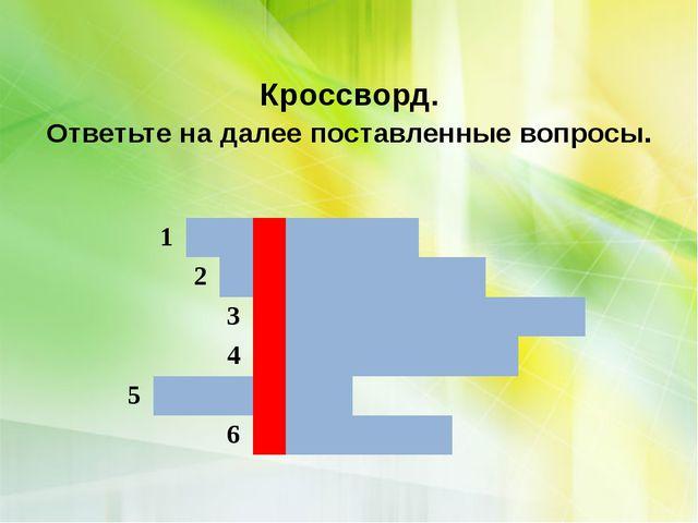 Первая координата точки называется: Координата; Ордината; Начало; Абсцисса. 1...