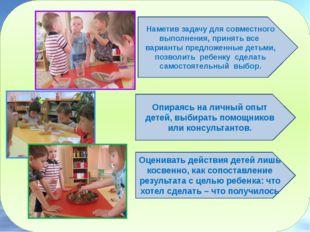 Наметив задачу для совместного выполнения, принять все варианты предложенны