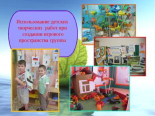 Использование детских творческих работ при создании игрового пространства гру