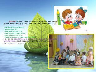 целью подготовки ребенка к школе является формирование у дошкольника компете