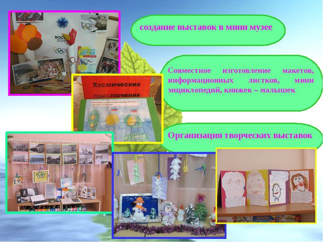 создание выставок в мини музее Совместное изготовление макетов, информационны...