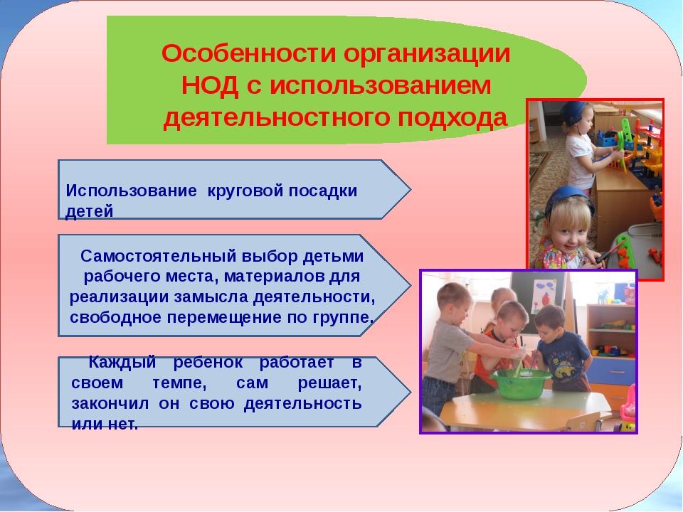 Использование круговой посадки детей Самостоятельный выбор детьми рабочего м...