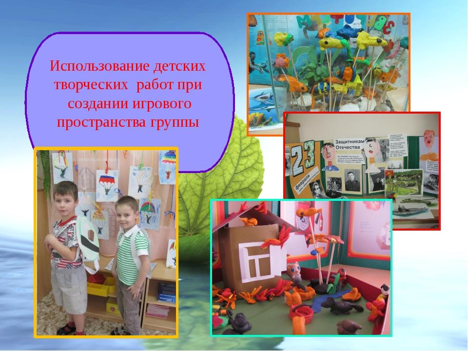 Использование детских творческих работ при создании игрового пространства гру...