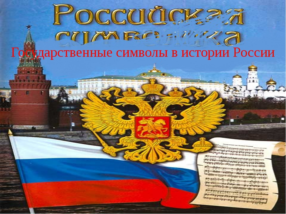 Государственные символы в истории России