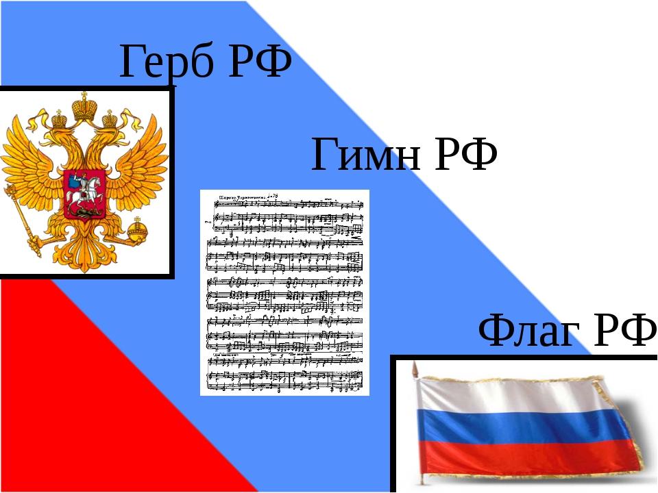 Флаг РФ Гимн РФ Герб РФ