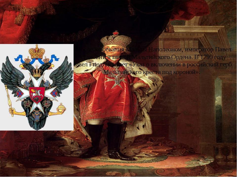 После завоеванияМальтыНаполеоном, императорПавел Iстановится главойМаль...