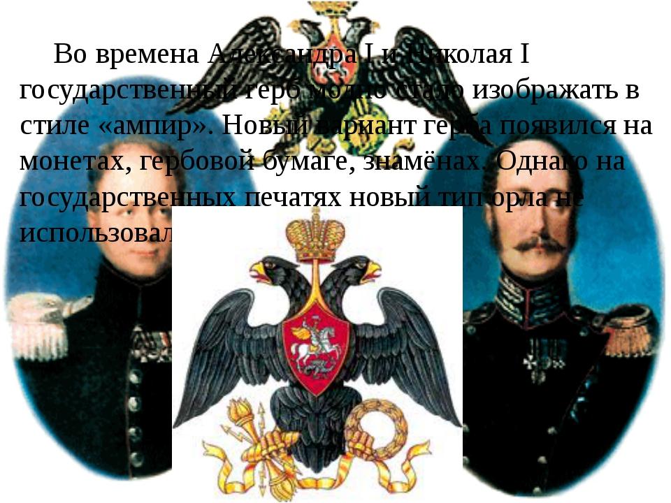 Во времена Александра I и Николая I государственный герб модно стало изобража...
