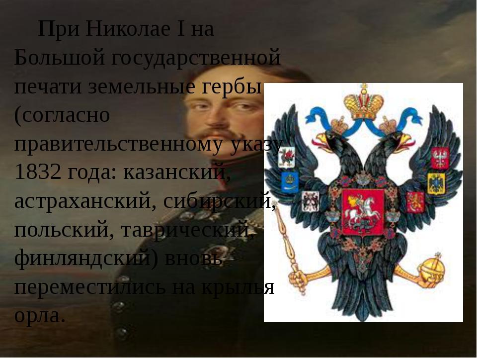При Николае I на Большой государственной печати земельные гербы (согласно п...