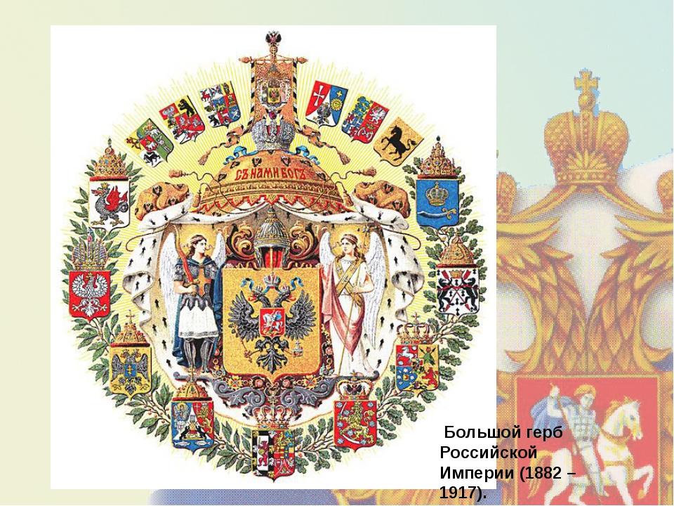Большойгерб Российской Империи (1882 – 1917).