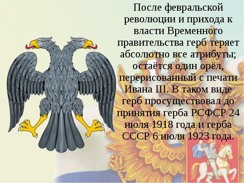 После февральской революции и прихода к власти Временного правительства герб...