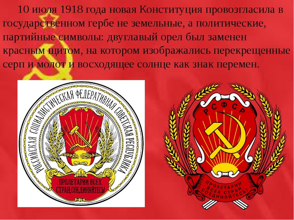 10 июля 1918 года новая Конституция провозгласила в государственном гербе не...