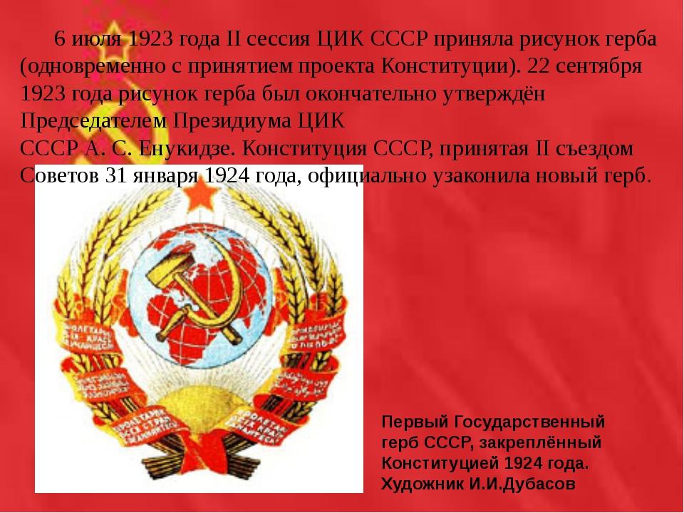 Первый Государственный герб СССР, закреплённый Конституцией 1924 года. Художн...