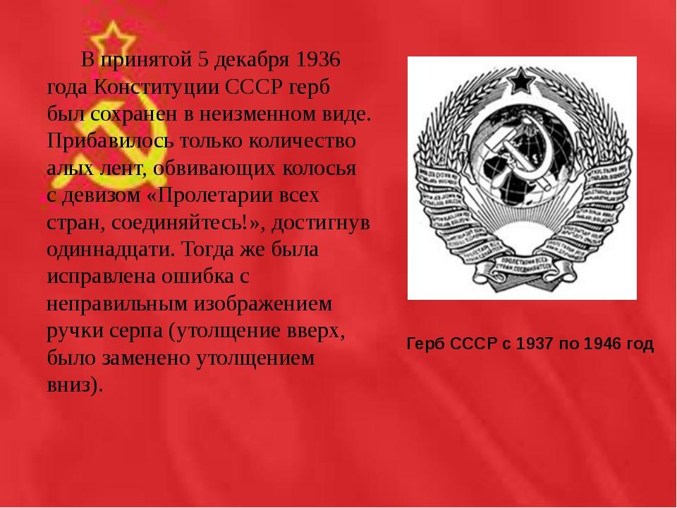 Герб СССР с 1937 по 1946 год В принятой 5 декабря 1936 года Конституции СССР...