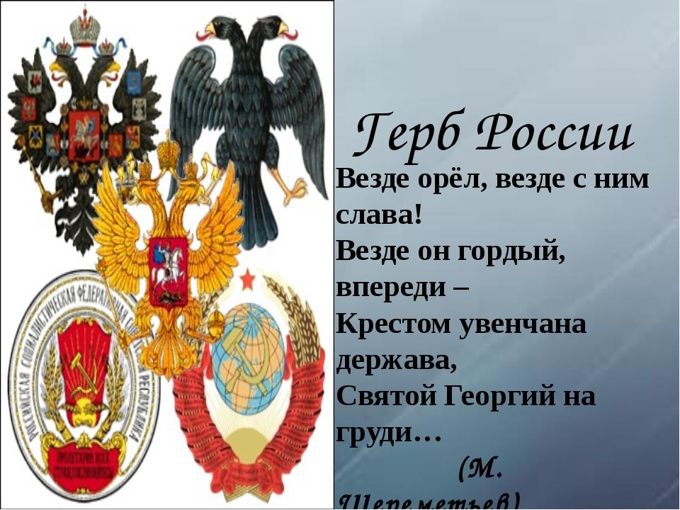 Герб России Везде орёл, везде с ним слава! Везде он гордый, впереди – Крестом...