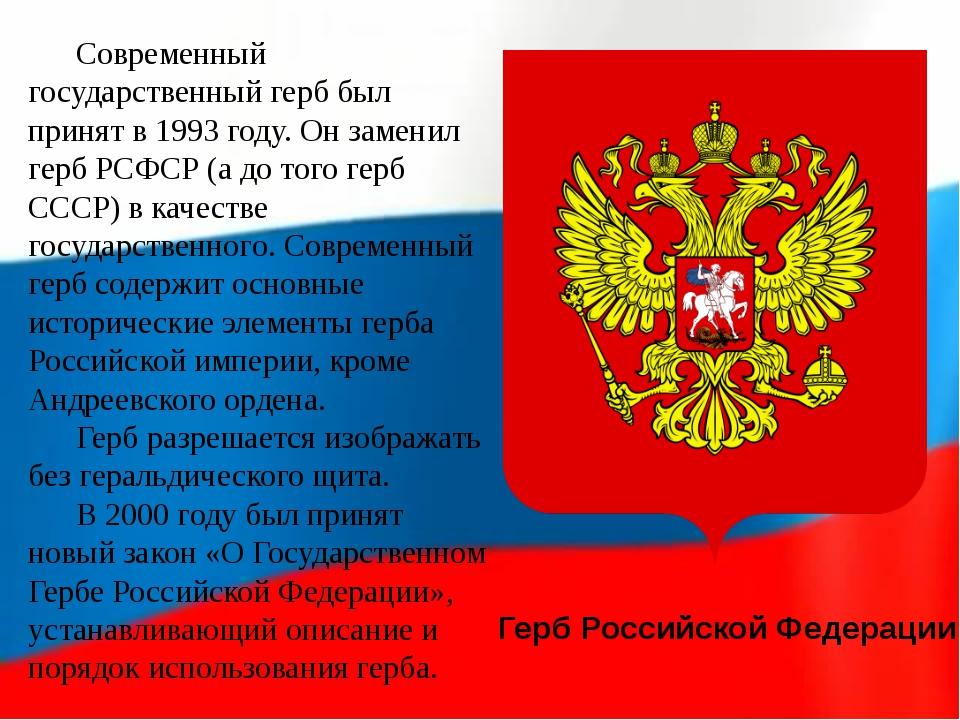 Герб Российской Федерации Современный государственный герб был принят в 1993...