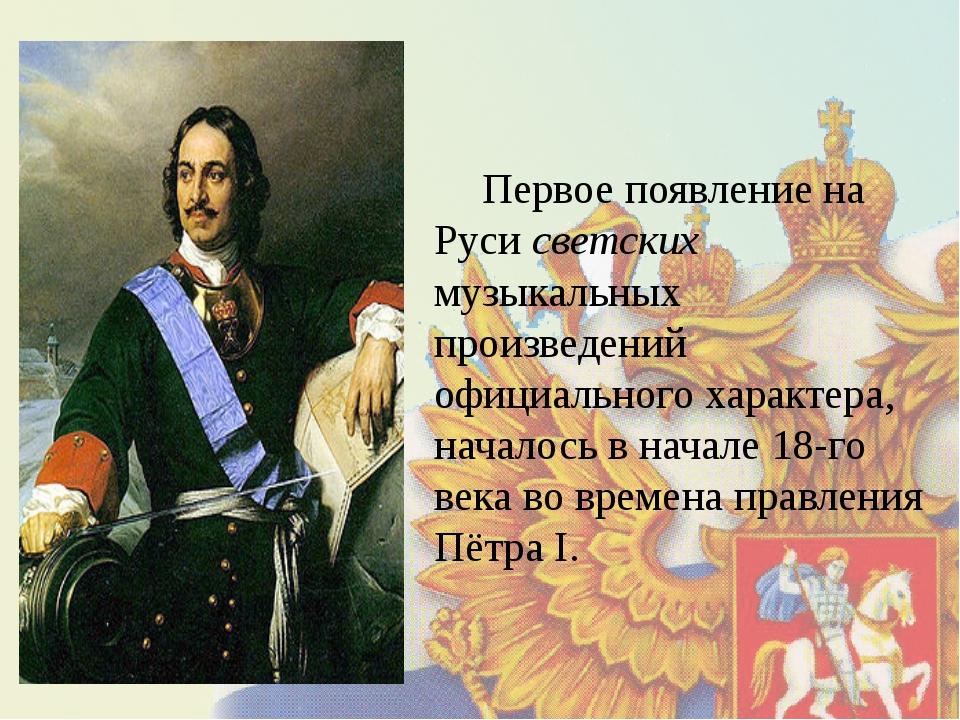 Первое появление на Руси светских музыкальных произведений официального харак...