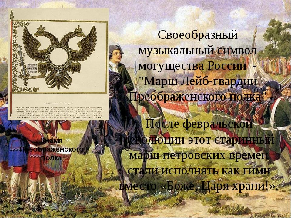 """Своеобразный музыкальный символ могущества России - """"Марш Лейб-гвардии Преоб..."""