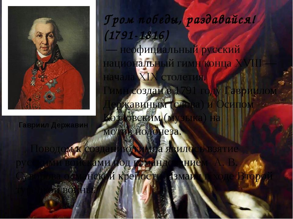 Гром победы, раздавайся! (1791-1816) — неофициальный русский национальный гим...
