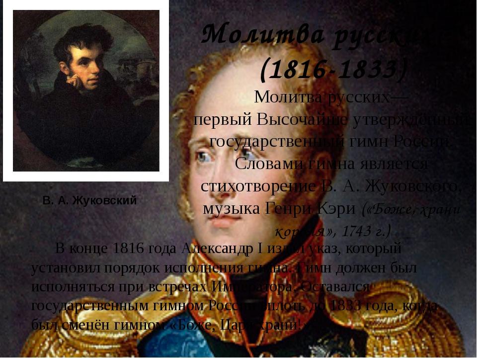Молитва русских (1816-1833) Молитва русских— первыйВысочайше утверждённый г...