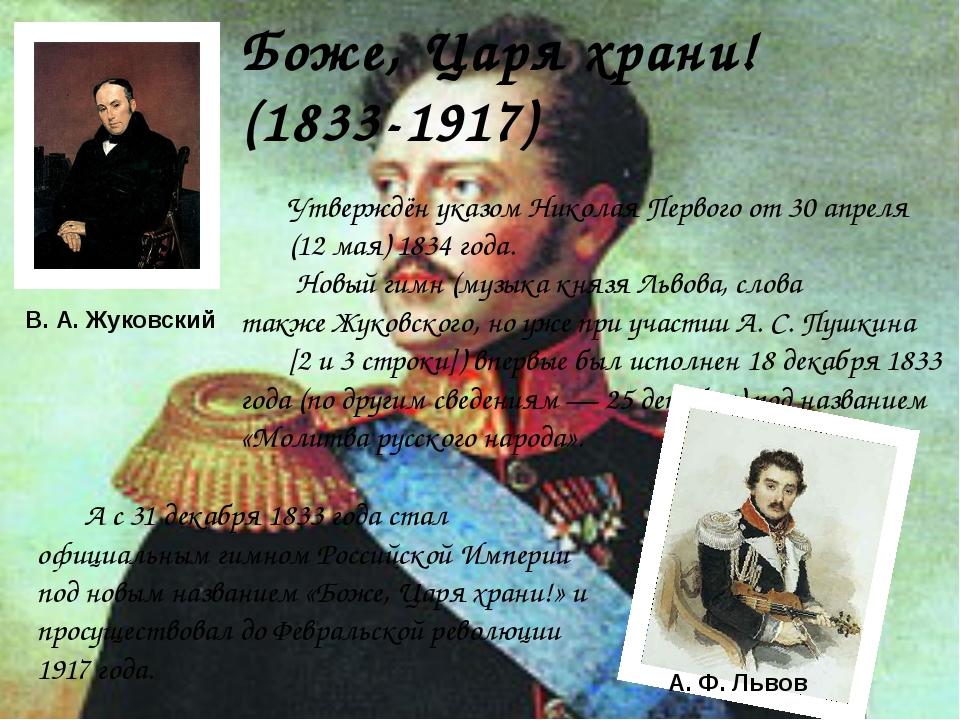 Боже, Царя храни! (1833-1917) Утверждён указом Николая Первого от 30 апреля (...