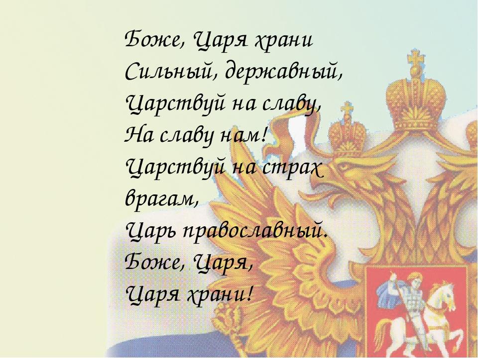 Боже, Царя храни Сильный, державный, Царствуй на славу, На славу нам! Царству...