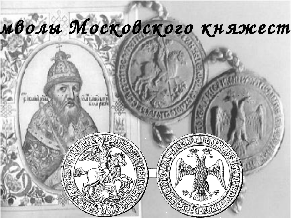 На печати Ивана III Великого изначально был изображен «наездник с копьем, пор...