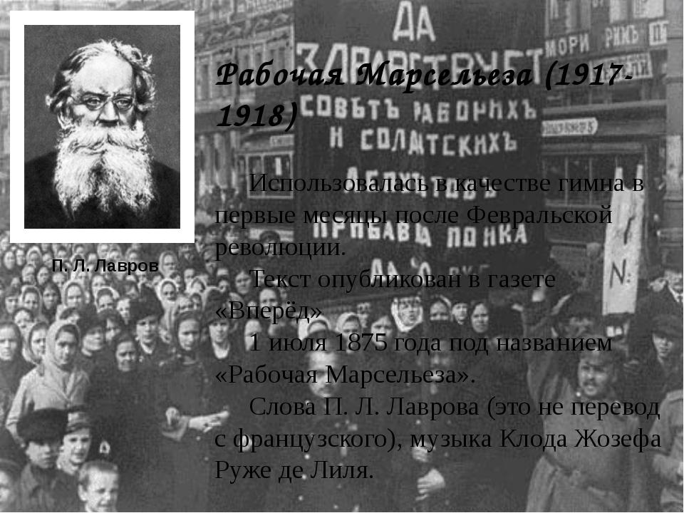 Рабочая Марсельеза (1917-1918) Использовалась в качестве гимна в первые месяц...