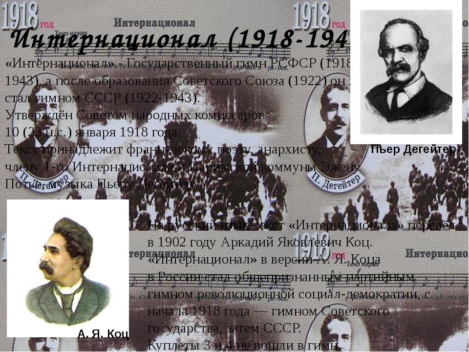 Интернационал (1918-1944) «Интернационал» - Государственный гимн РСФСР (1918...