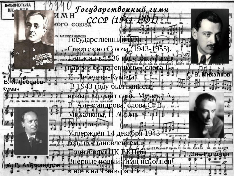 Государственный гимн СССР (1944-1991) Государственный гимн Советского Союза (...