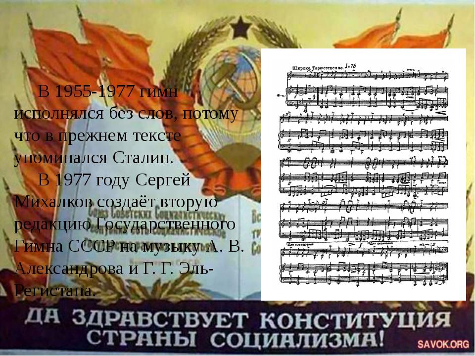 В 1955-1977 гимн исполнялся без слов, потому что в прежнем тексте упоминался...