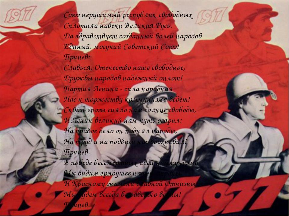 Союз нерушимый республик свободных Сплотила навеки Великая Русь. Да здравству...