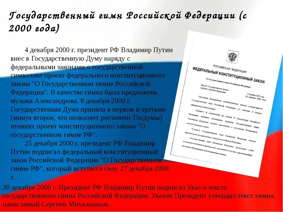 Государственный гимн Российской Федерации (с 2000 года) 4 декабря 2000 г. пре...