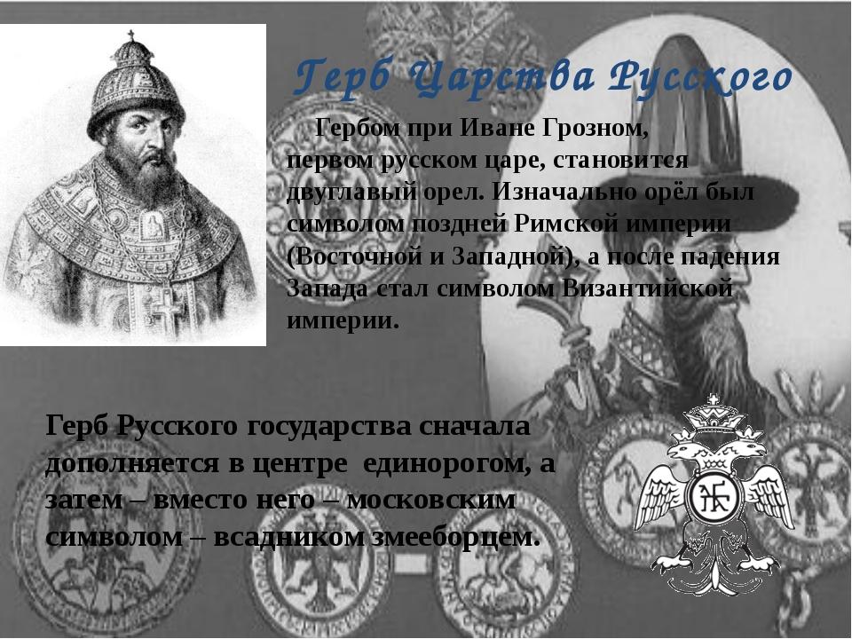 Герб Царства Русского Гербом приИване Грозном, первомрусскомцаре, становит...