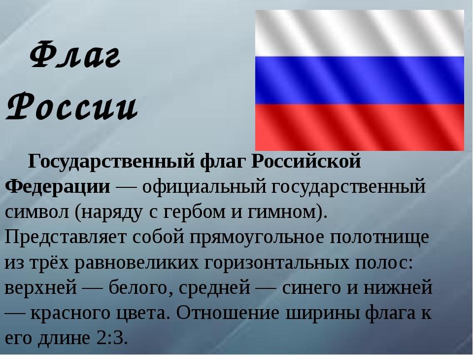 Флаг России Государственный флаг Российской Федерации— официальный государст...