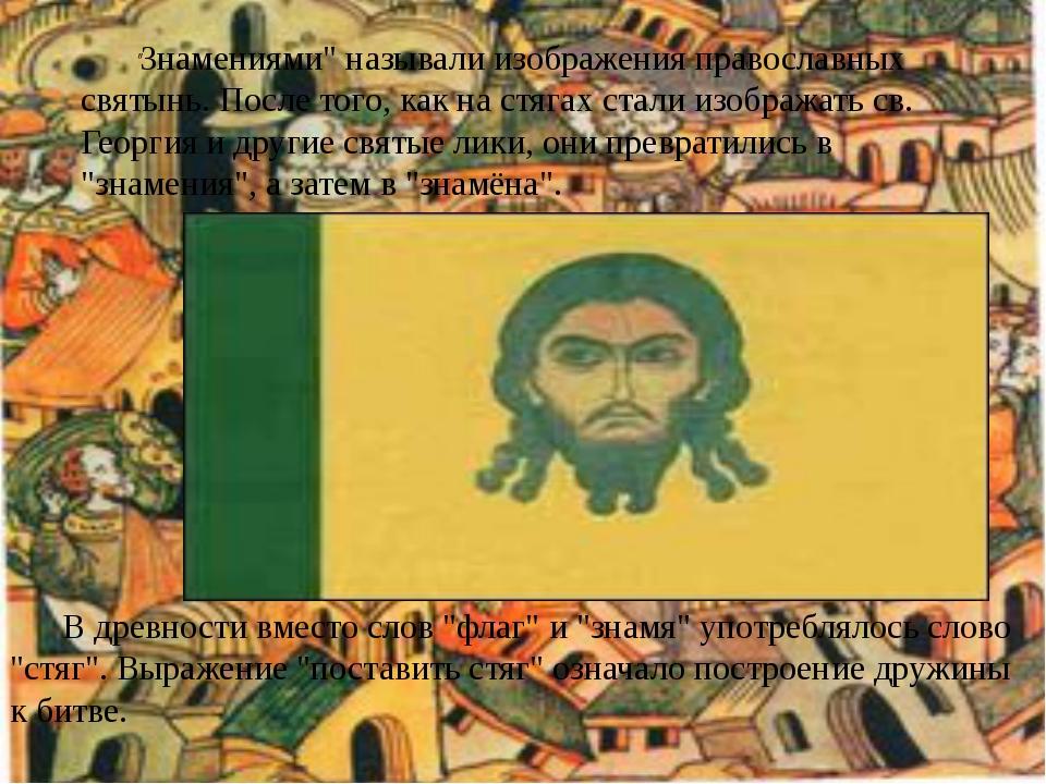 """В древности вместо слов """"флаг"""" и """"знамя"""" употреблялось слово """"стяг"""". Выражени..."""