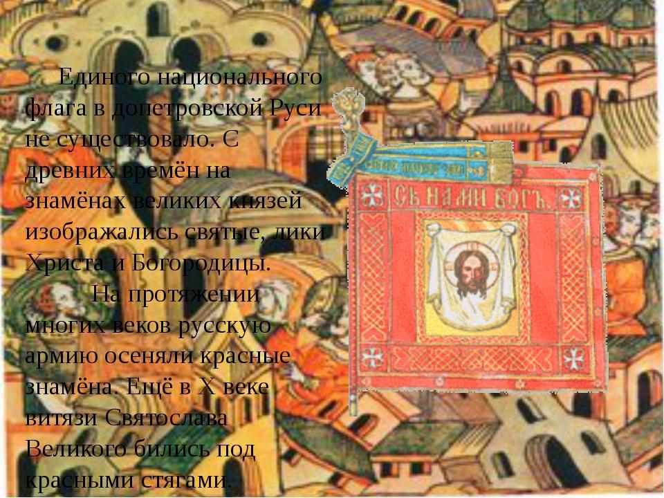 Единого национального флага в допетровской Руси не существовало. С древних вр...