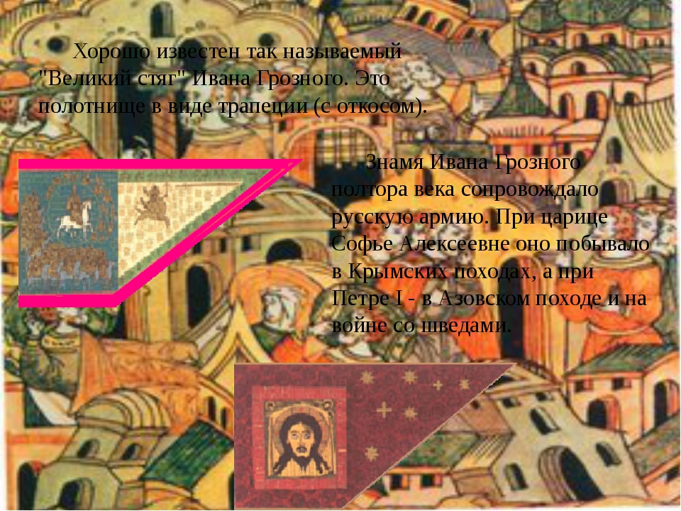 Знамя Ивана Грозного полтора века сопровождало русскую армию. При царице Софь...