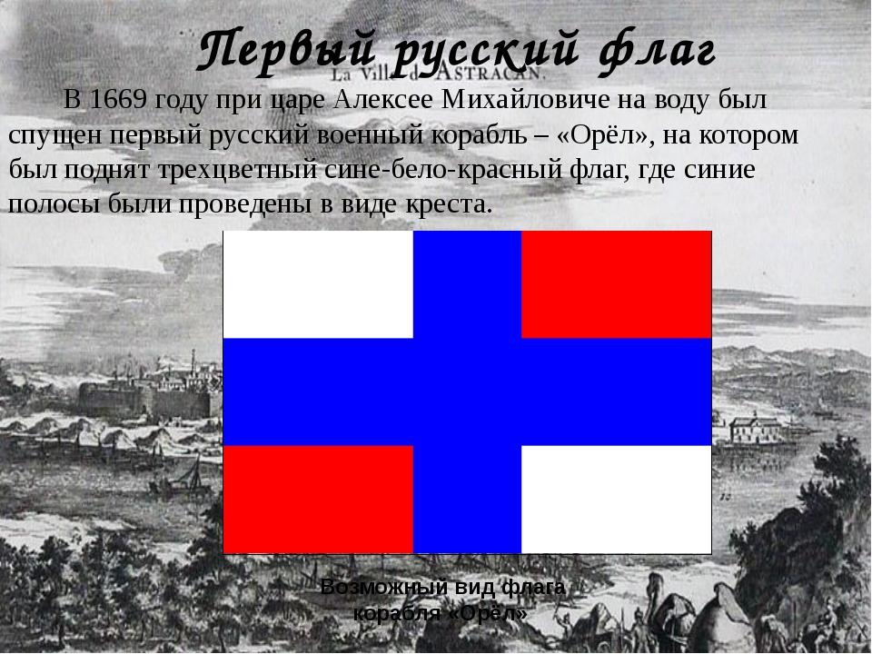 Первый русский флаг Возможный вид флага корабля «Орёл» В 1669 году при царе...