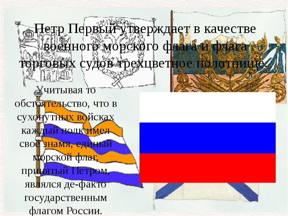 Петр Первый утверждает в качестве военного морского флага и флага торговых су...