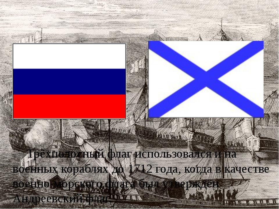 Трёхполосный флаг использовался и на военных кораблях до 1712 года, когда в к...