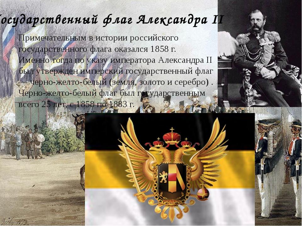 Примечательным в истории российского государственного флага оказался 1858 г....