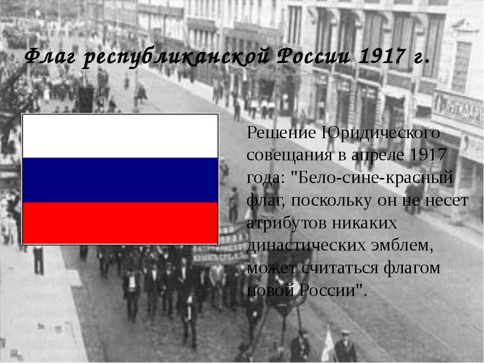 Флаг республиканской России 1917 г. Решение Юридического совещания в апреле 1...