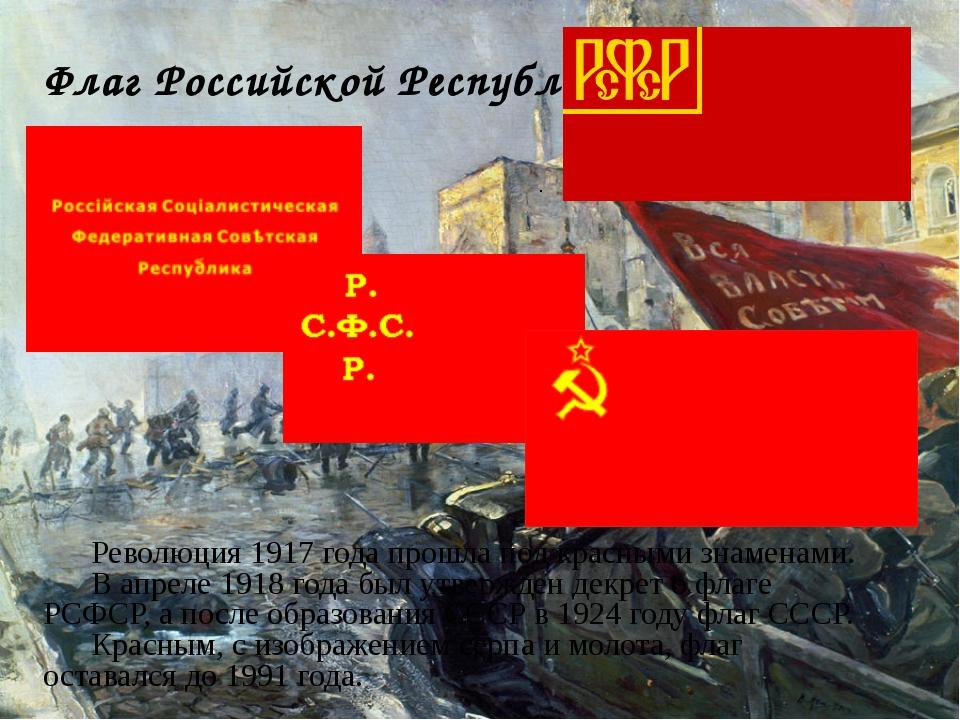 Флаг Российской Республики . Революция 1917 года прошла под красными знаменам...