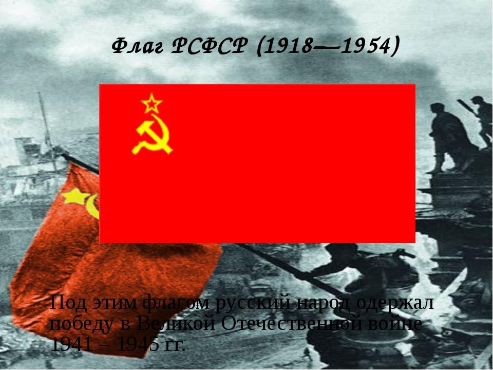 Под этим флагом русский народ одержал победу в Великой Отечественной войне 19...